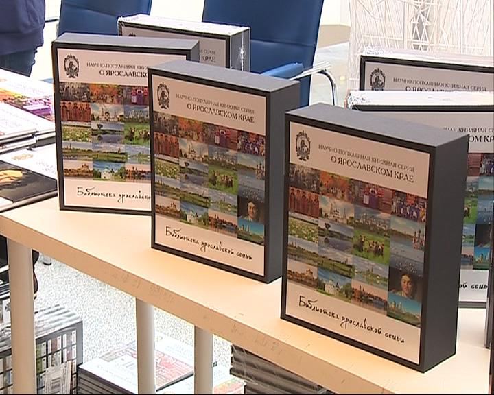 Пятитомник «Библиотека ярославской семьи» стал лучшим в международном конкурсе