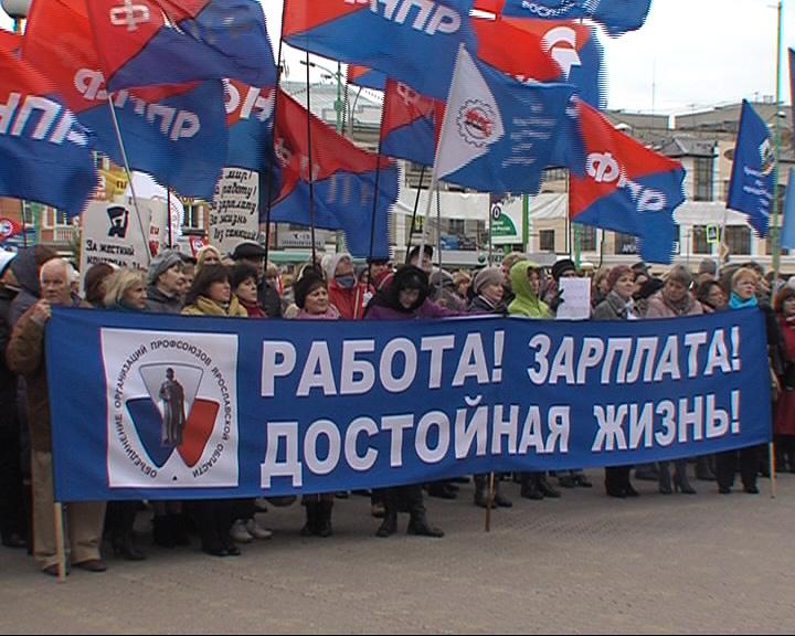 В Ярославле прошел митинг Профсоюзов