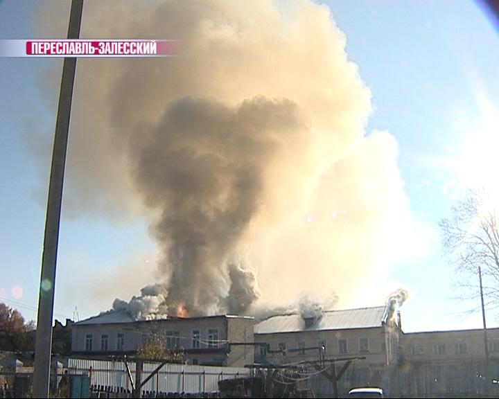 В Переславле-Залесском семь часов тушили пожар на швейной фабрике
