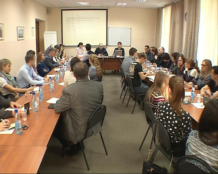 В Ярославле прошел круглый стол по противодействию коррупции