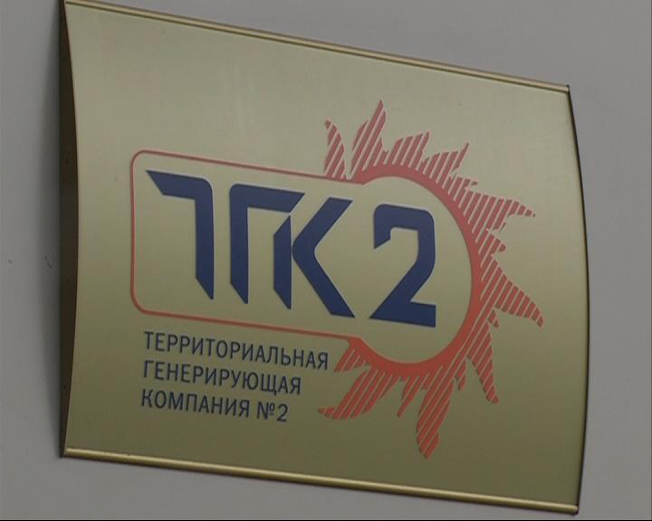 В ярославский офис ТГК-2 нагрянули сотрудники полиции