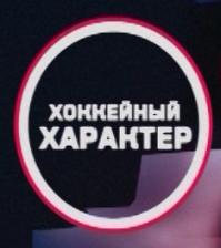 Гостем в студии «Хоккейного характера» на «Первом Ярославском» станет Александр Ардашев