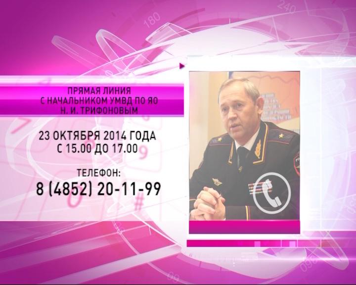 Начальник ярославской полиции ответит на вопросы жителей области