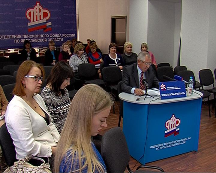 Пенсионный Фонд России по Ярославской области отчитался о проделанной работе