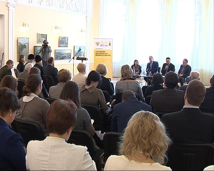 В Ярославле продолжают обсуждать проблему национальной идентичности