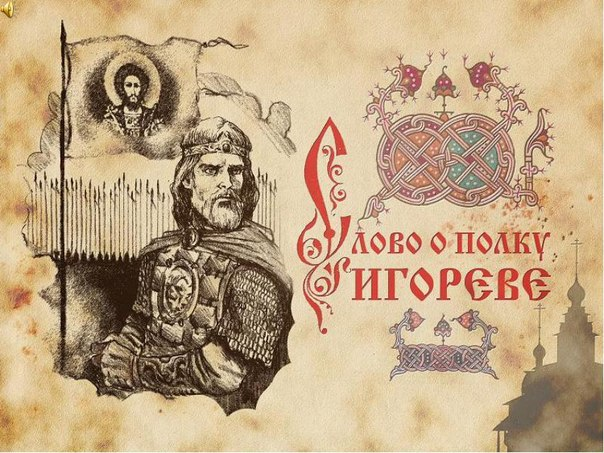 Известные ярославцы читают строки из «Слова о полку Игореве»: все выпуски проекта «Первого Ярославского»