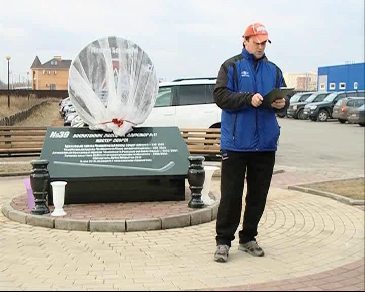 В Липецке открыли мемориал в память о погибшем игроке «Локомотива» Михаиле Баландине