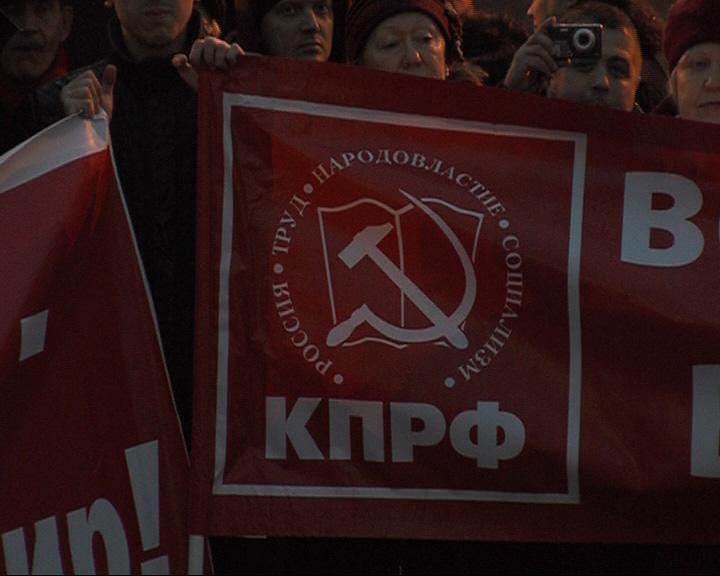 Ярославские коммунисты митингом отметили годовщину Октябрьской революции