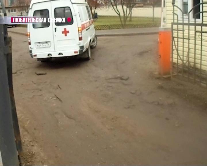 Народный репортер: у областной больницы машины скорой помощи передвигаются по ямам и канавам