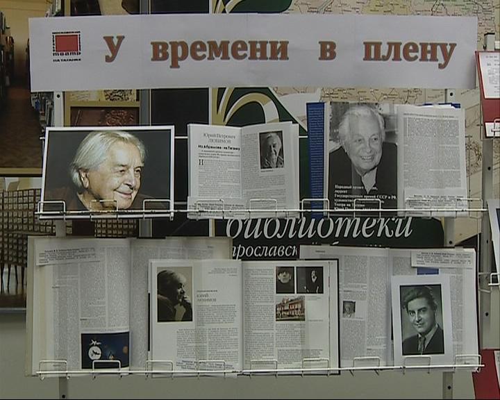 В Ярославле вспоминали актера и режиссера Юрия Любимова
