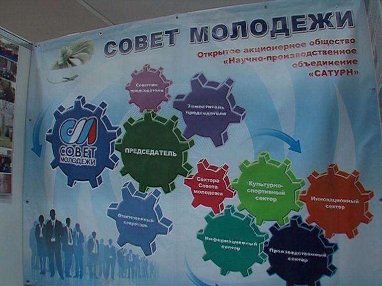 В Ярославле прошел молодежный региональный форум