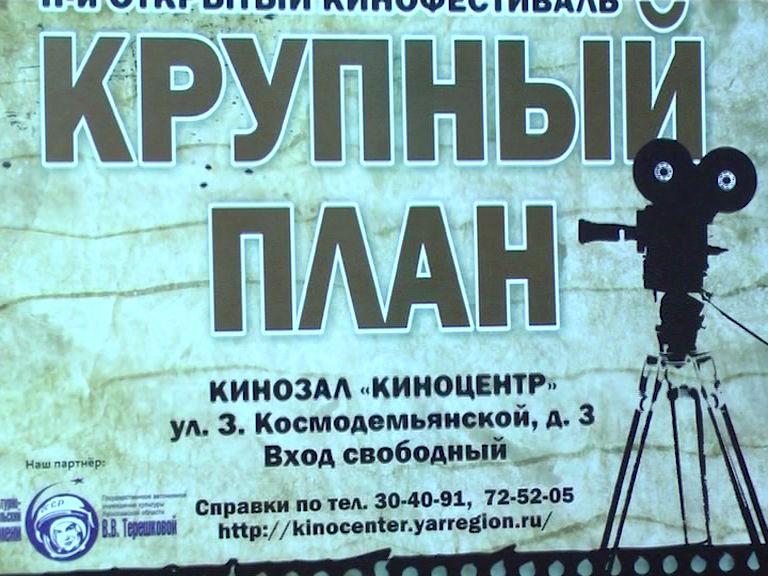 В Ярославле открылся второй областной детский кинофестиваль