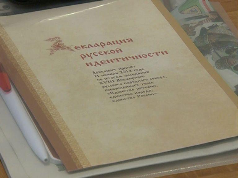 В Ярославле была представлена «Декларация русской идентичности»
