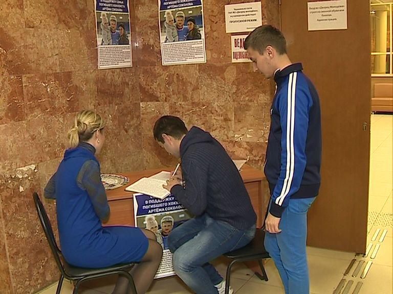 Во Дворце молодежи завершился сбор подписей в поддержку погибшего хоккеиста Артема Соколова