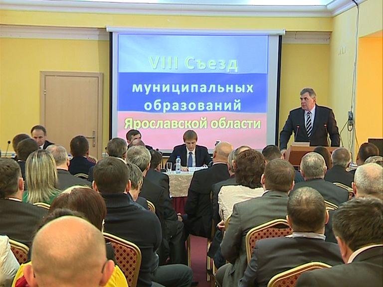 В Ярославской области состоялся съезд муниципальных образований