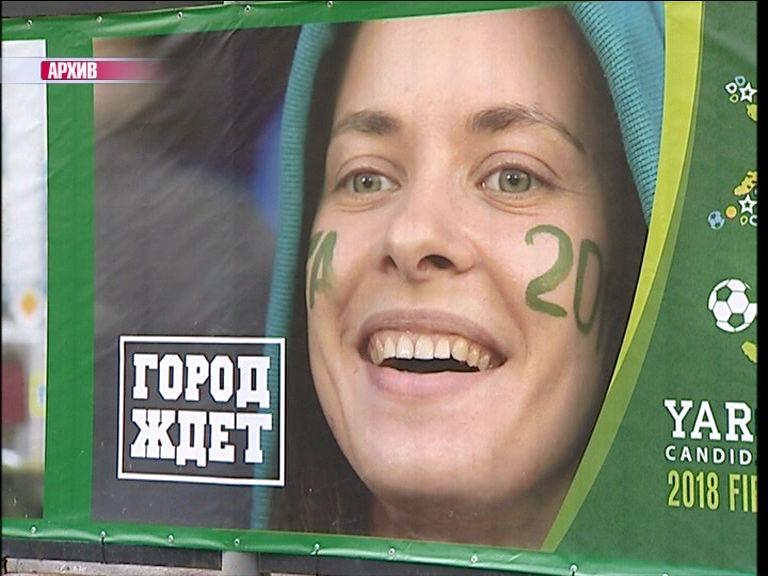 В Ярославле появится тренировочная база во время чемпионата Мира по футболу