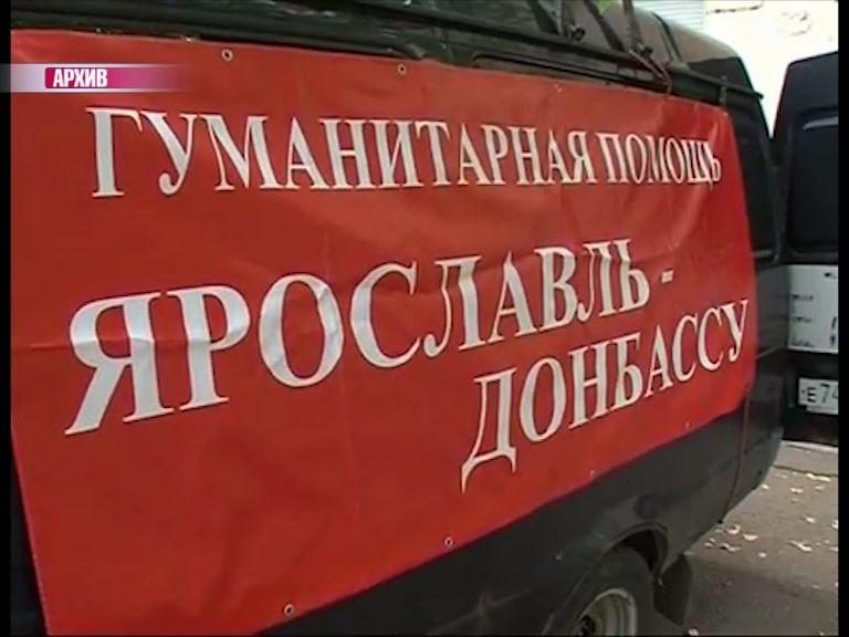 Ярославские коммунисты отправили гуманитарную помощь на Украину