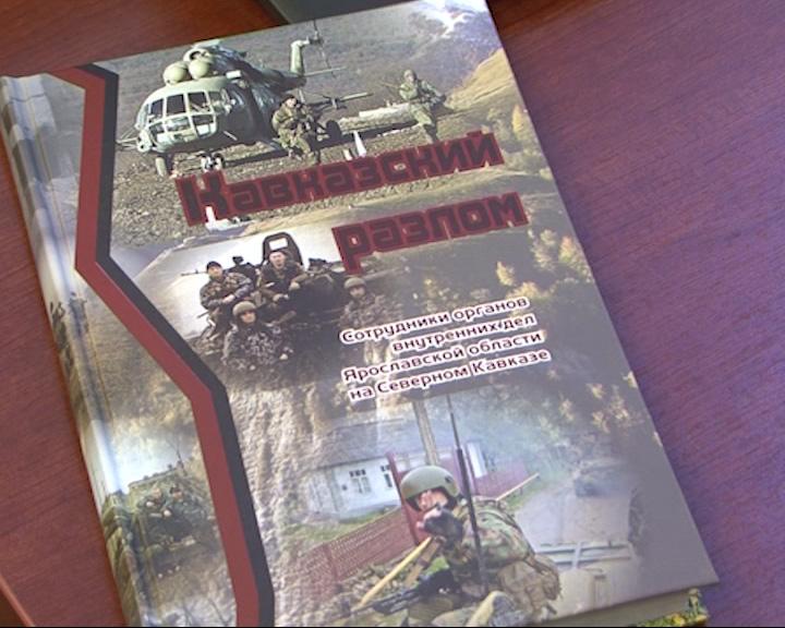 В Ярославле презентовали книгу «Кавказский разлом»