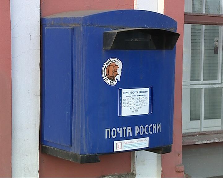 Ярославского замдиректора филиала «Почты России» оштрафовали на 10 тысяч рублей