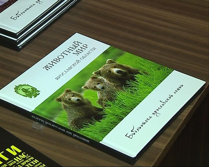 В серии «Библиотека Ярославской семьи» появились новые тома, посвященные природе края