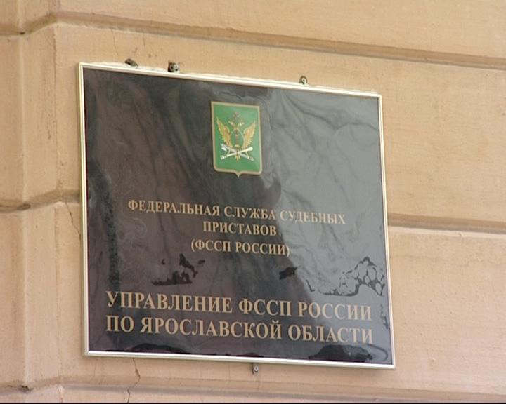 Судебные приставы взыскали в пользу работников управляющей компании «Заволжье» более 91 миллиона рублей