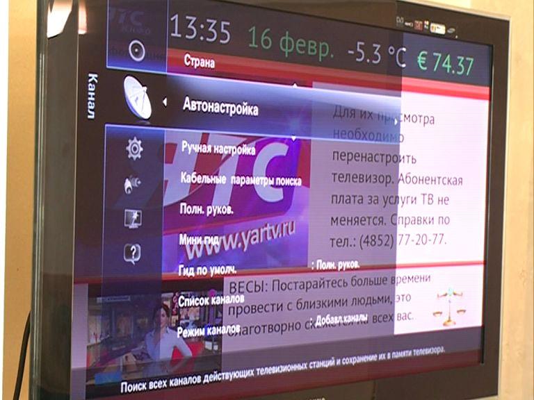 Абоненты «Ярославльтелесеть» смогут смотреть не менее 50 каналов в «цифре»
