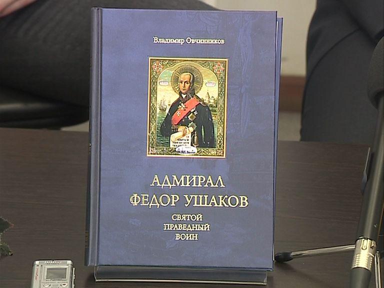 В Некрасовской библиотеке презентовали книгу, посвященную Федору Ушакову