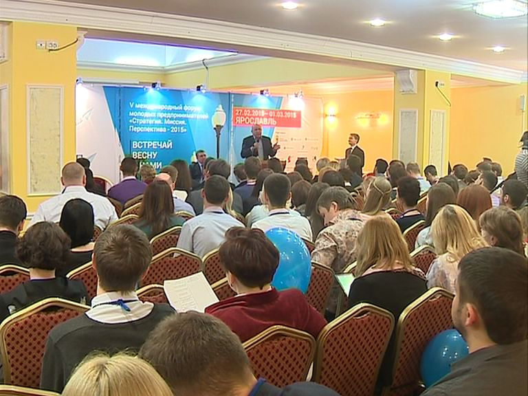 В Ярославской области прошел форум молодых предпринимателей