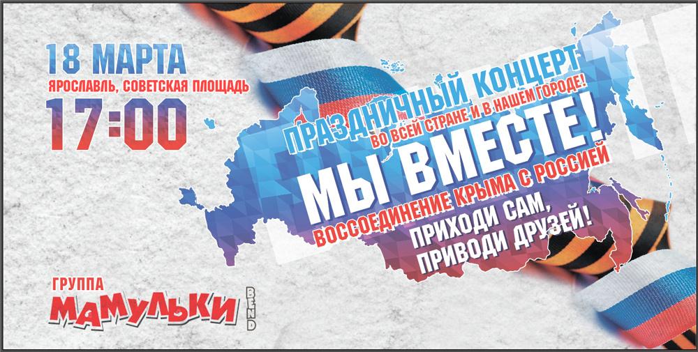 «Мамульки BEND» на Советской площади выступят в праздничном концерте, посвященном годовщине присоединения Крыма к России
