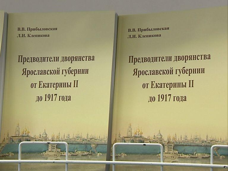 В Некрасовской библиотеке презентовали книгу о предводителях дворянства Ярославской губернии