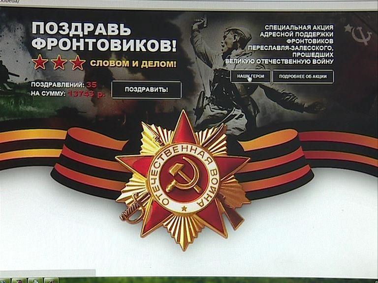 В Переславле-Залесском придумали необычный способ поздравить ветеранов Великой Отечественной