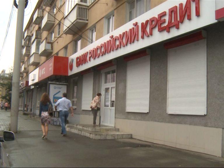 Центральный банк россии кредиты