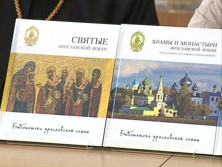 «Библиотека Ярославской семьи» завоевала премию в области литературы и искусства