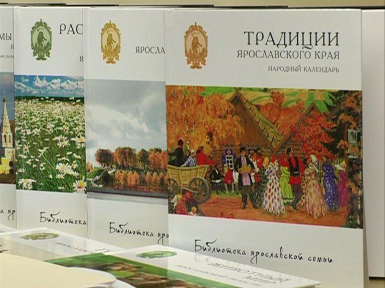 Издание «Библиотека Ярославской семьи» отмечено на федеральном уровне.