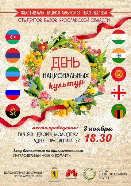 В Дворце молодежи пройдет «День национальных культур»