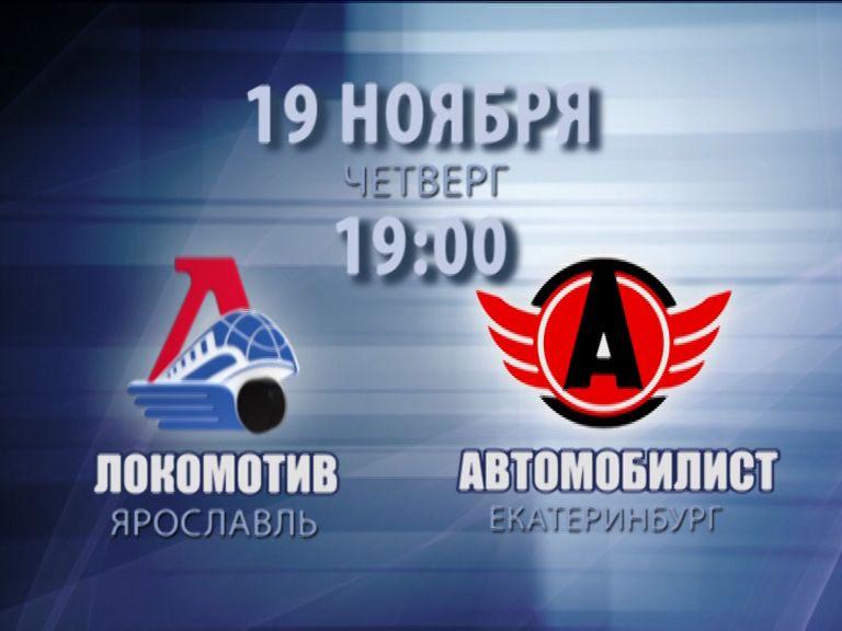 «Локомотив» сыграет с «Автомобилистом», трансляцию смотрите на «Первом Ярославском»