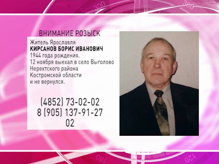 Родные разыскивают Бориса Кирсанова