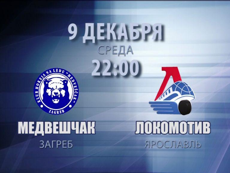 «Первый Ярославский» покажет самый поздний матч «Локомотива»