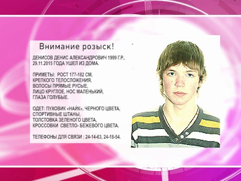 В Ярославле ищут Дениса Денисова