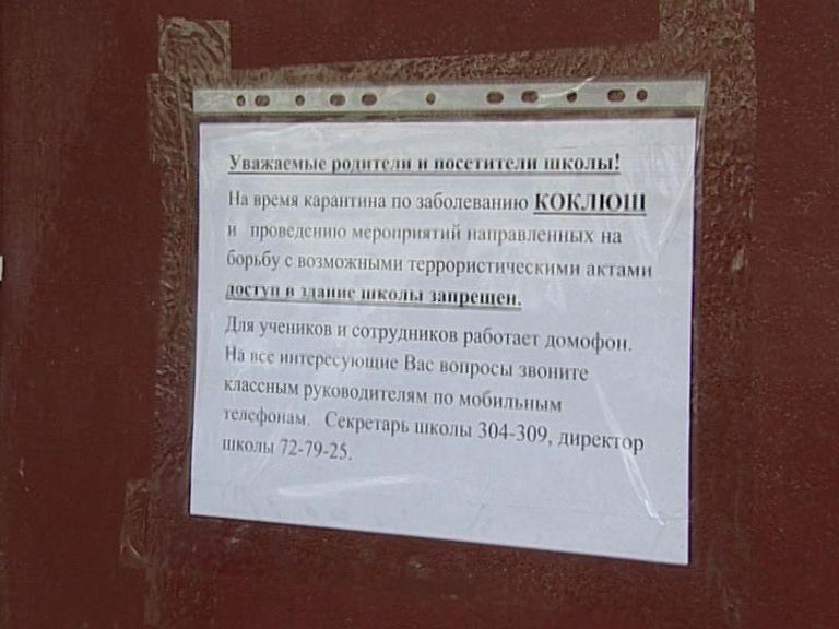 В Ярославской области превышены многолетние показатели по заболеваемости коклюшем и скарлатиной