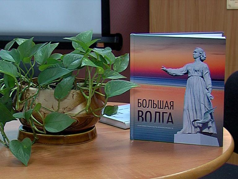 В Ярославле презентовали книгу «Большая Волга»