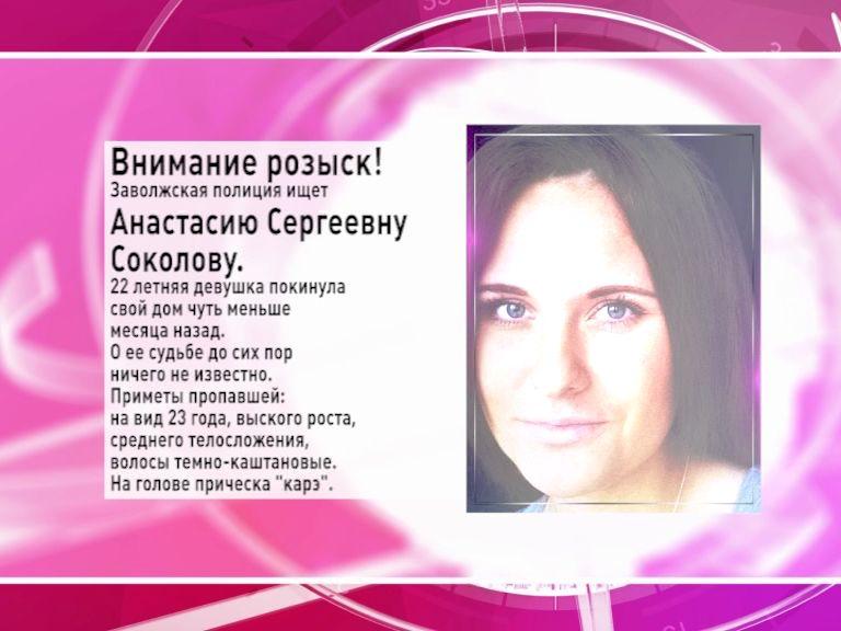 В Ярославле разыскивают 22-летнюю Анастасию Соколову