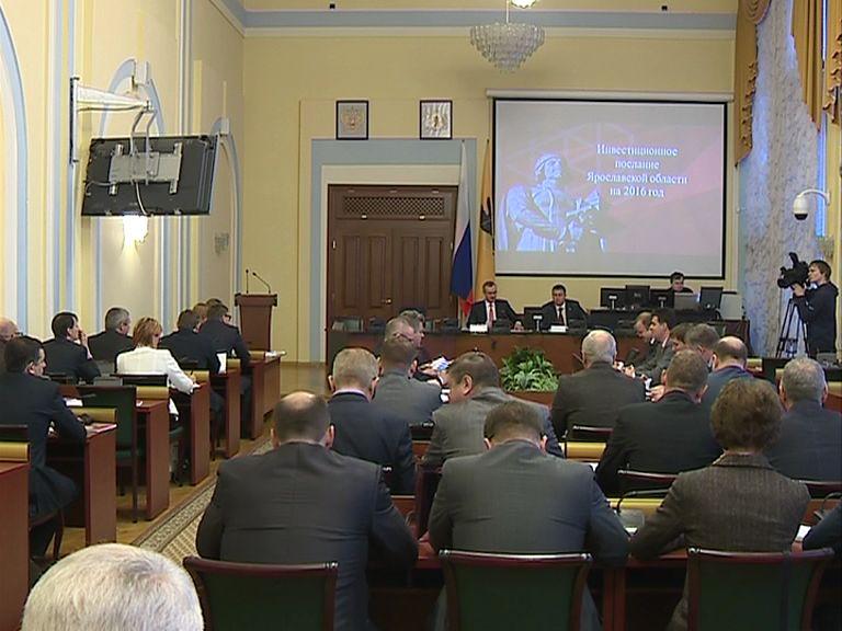 Инвестиционный климат в Ярославской области обсудили сегодня в региональном правительстве