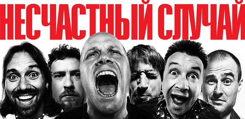 В Ярославле выступит «Несчастный случай»