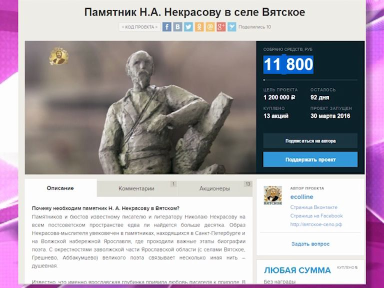 В Вятском собирают деньги на памятник Некрасову
