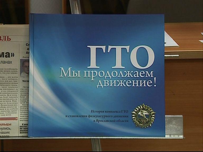 В Ярославле презентовали книгу о ГТО