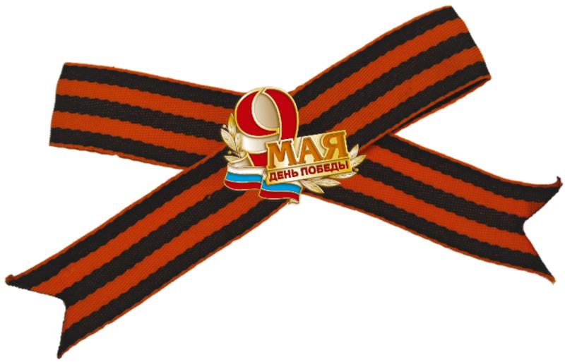 Где в Ярославле получить георгиевскую ленточку