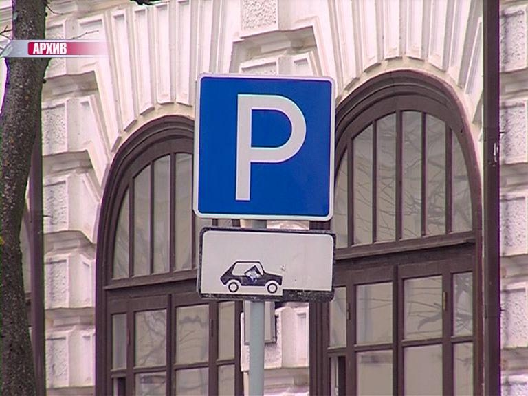 Платных парковок в Ярославле не будет