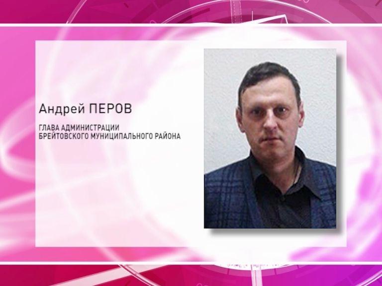 Андрей Перов стал главой администрации Брейтовского муниципального района
