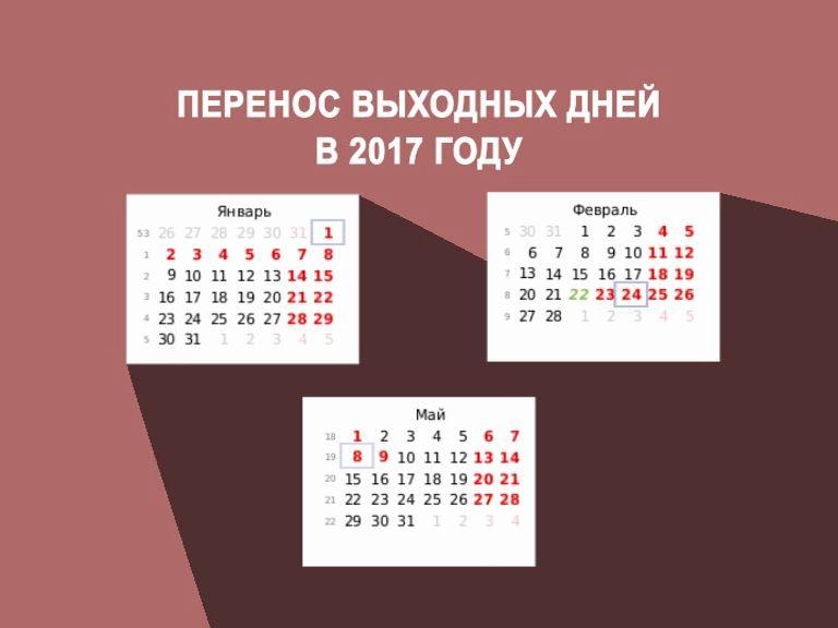 2017 год: когда и сколько будем отдыхать